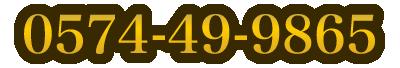 0574-49-9865
